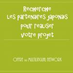 recherche_partenaires