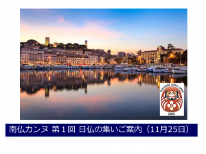 cannes_jp